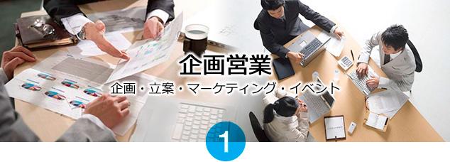 企画営業 企画・立案・マーケティング・イベント