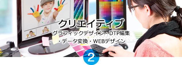 クリエイティブ グラフィックデザイン・DTP編集・データ変換・WEBデザイン
